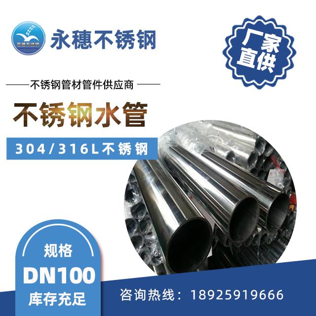 不锈钢水管DN100
