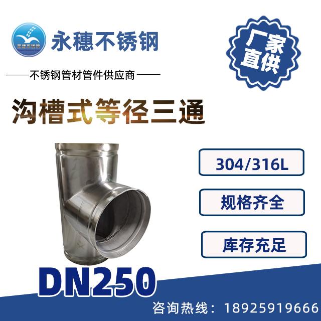 沟槽式等径三通DN250