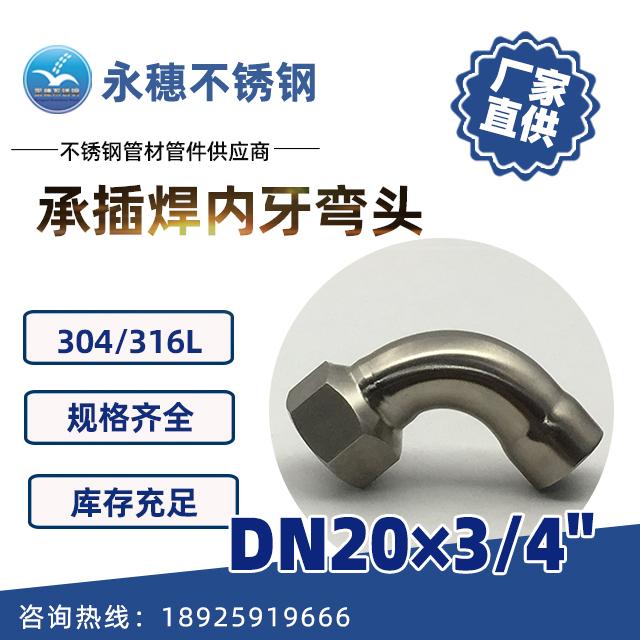 承插焊内牙弯头DN20×3-4