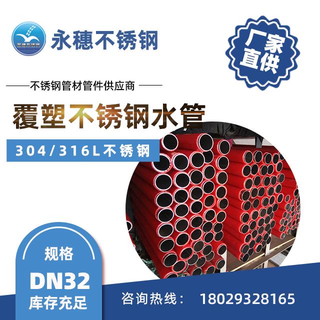 覆塑不锈钢水管DN32