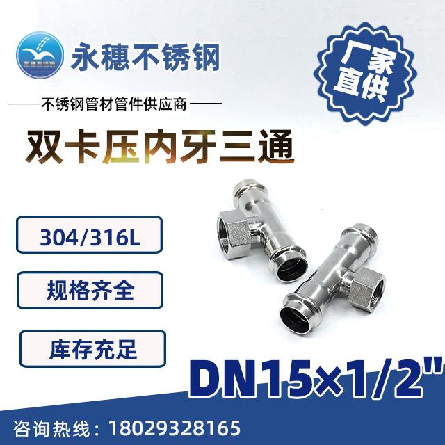 双卡压内牙三通DN15×1-2jpg