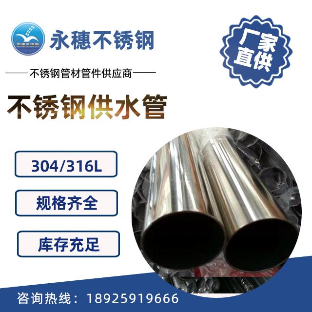 不锈钢供水管
