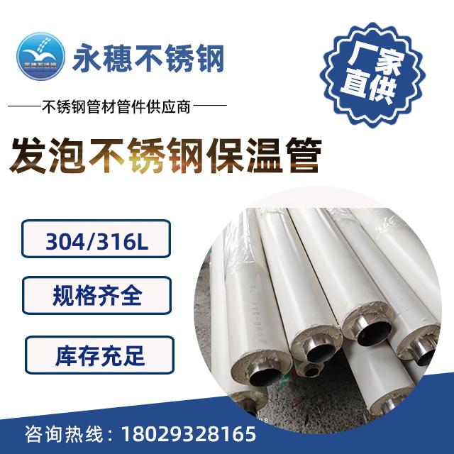 发泡不锈钢保温管