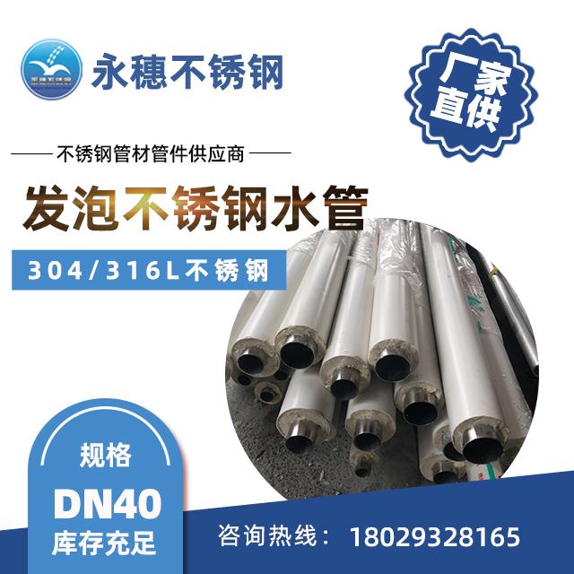 发泡不锈钢水管DN40