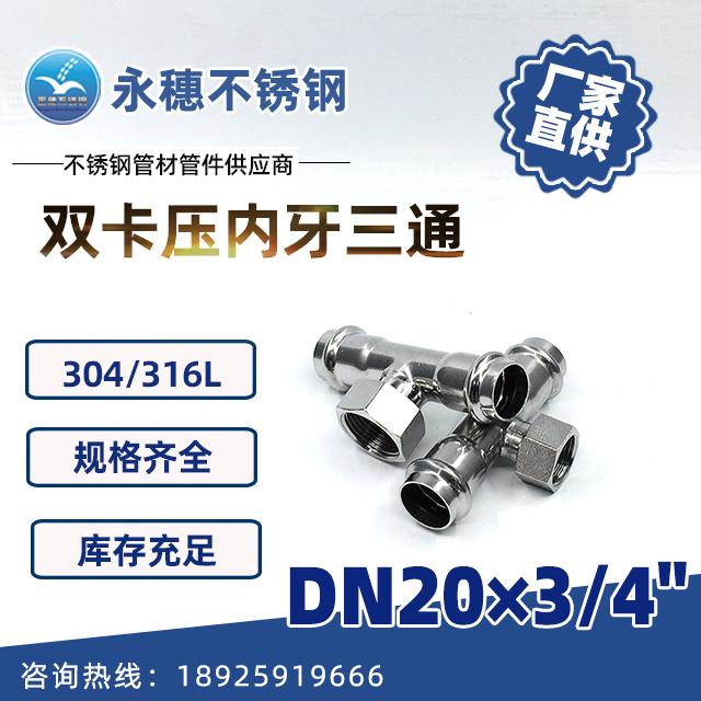 双卡压内牙三通DN20×3-4jpg