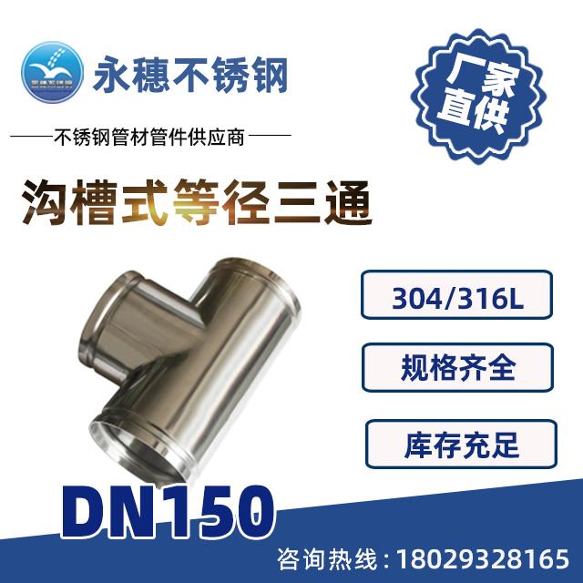 沟槽式等径三通DN150