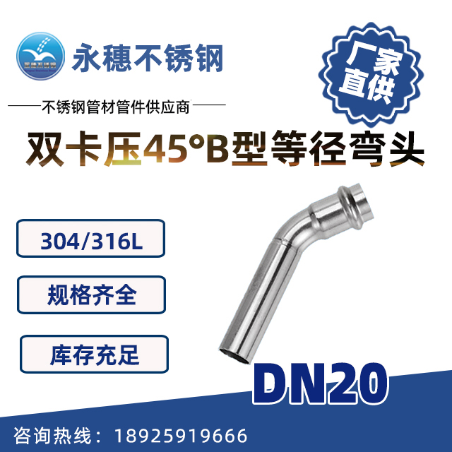 双卡压45°B型等径弯头DN20