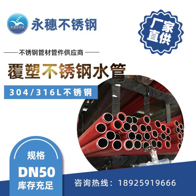 覆塑不锈钢水管DN50
