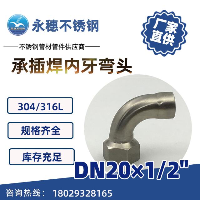 承插焊内牙弯头DN20×1-2