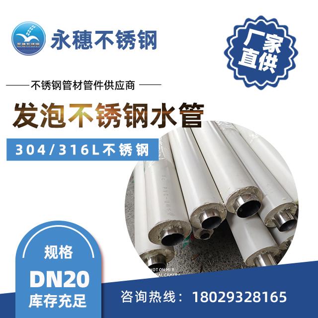 发泡不锈钢水管DN20