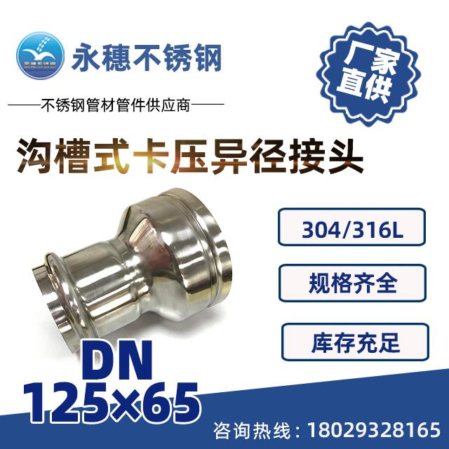 沟槽卡压异径对接DN125×65