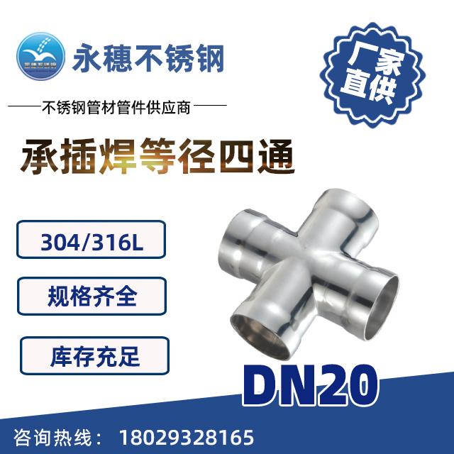 承插焊等径四通DN20