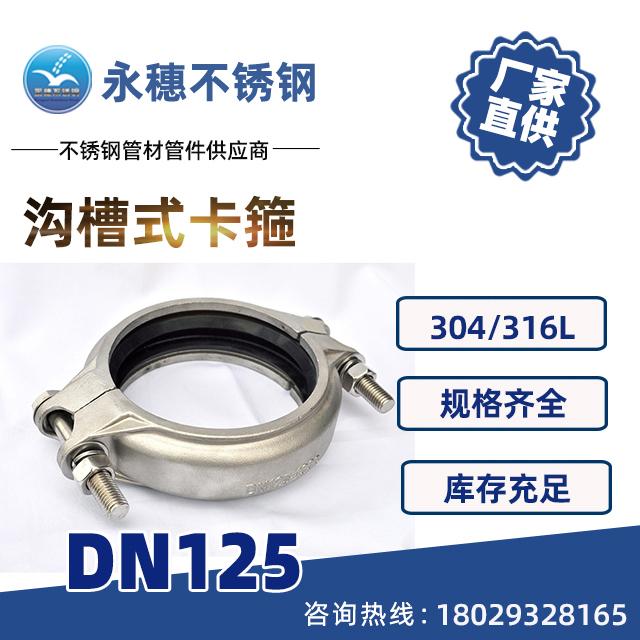 沟槽式卡箍DN125