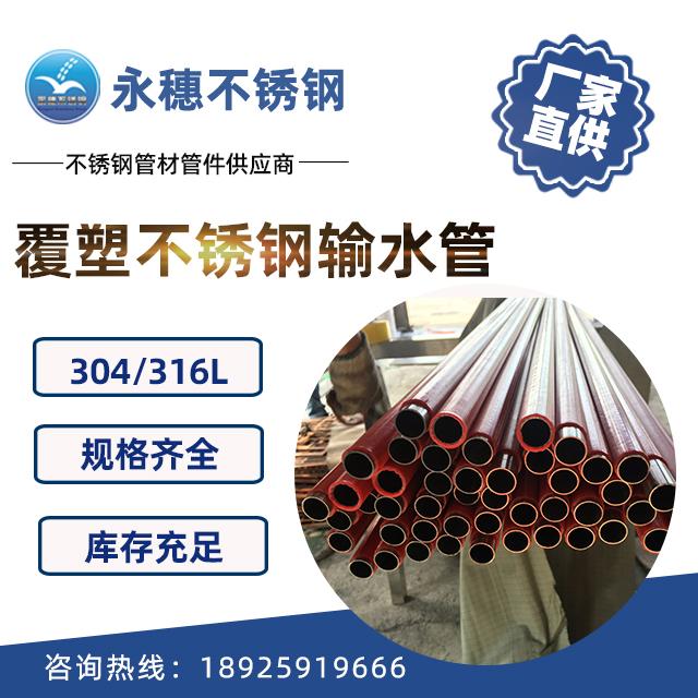 覆塑不锈钢输水管