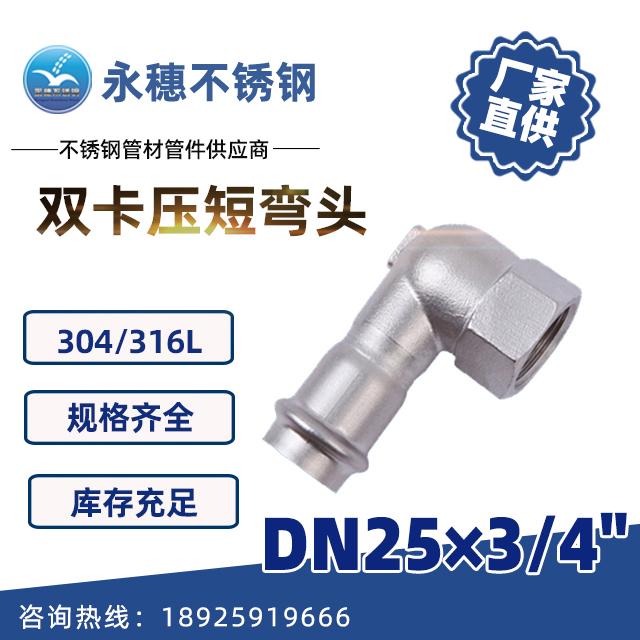 双卡压内牙短弯头DN25×3-4