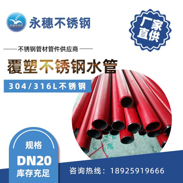 覆塑不锈钢水管DN20