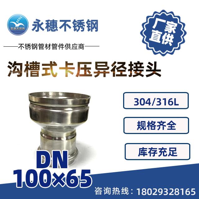 沟槽卡压异径对接DN100×65