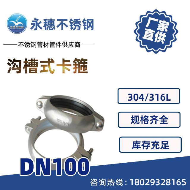 沟槽式卡箍DN100
