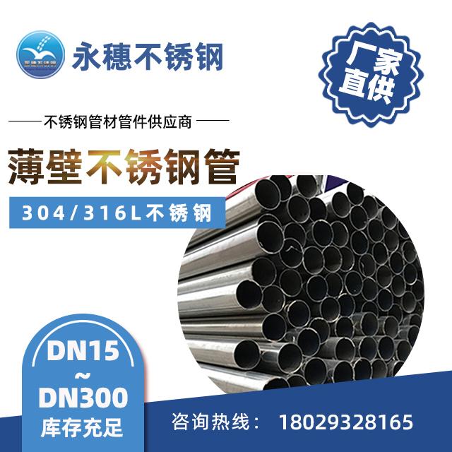 薄壁不锈钢水管DN15~DN100