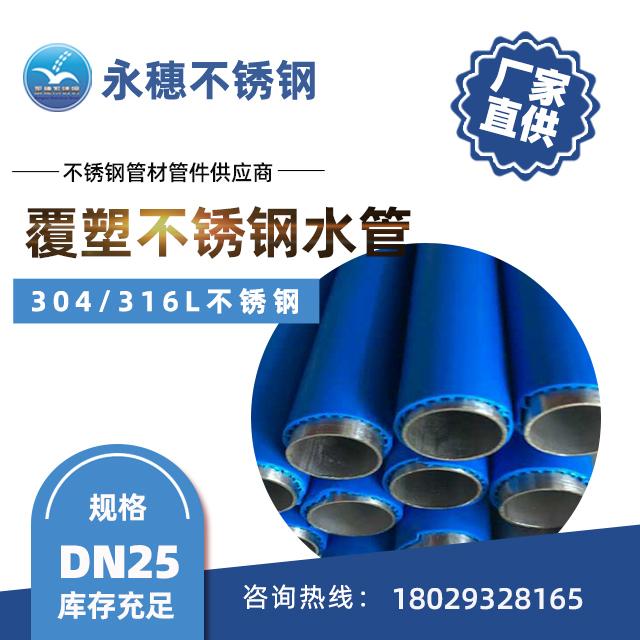覆塑不锈钢水管DN25