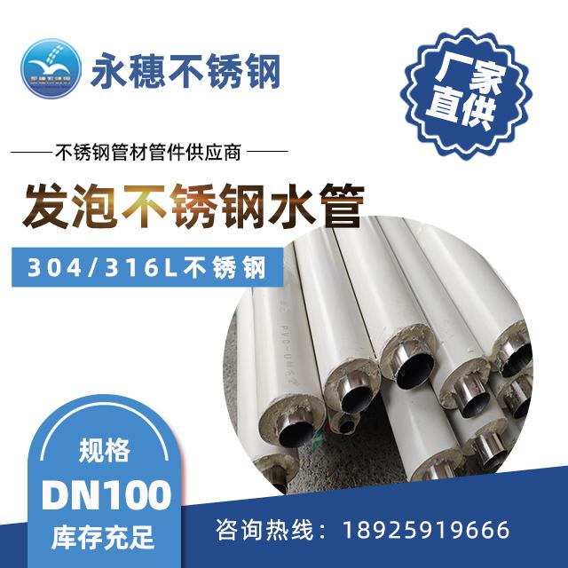 发泡不锈钢水管DN100