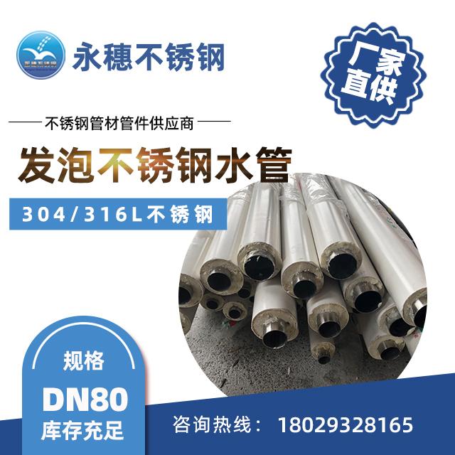 发泡不锈钢水管DN80