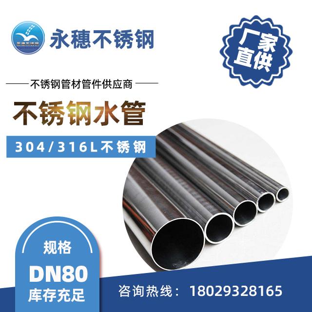 不锈钢水管DN80