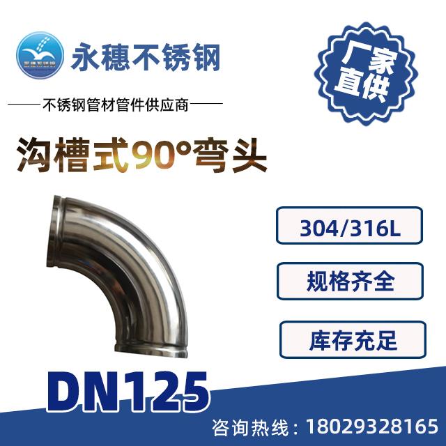 沟槽式90°弯头DN125
