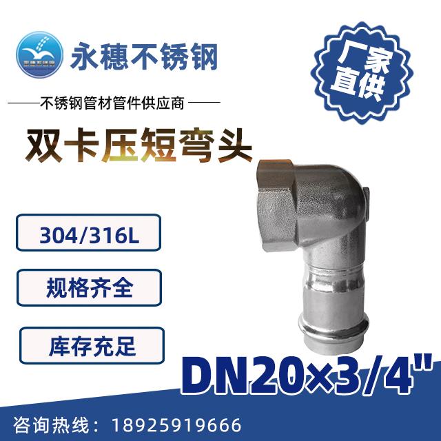 双卡压内牙短弯头DN20×3-4