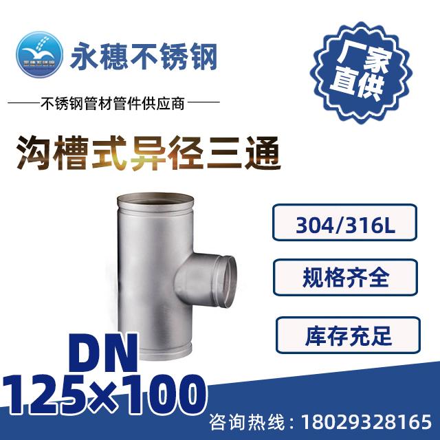沟槽式异径三通125×100