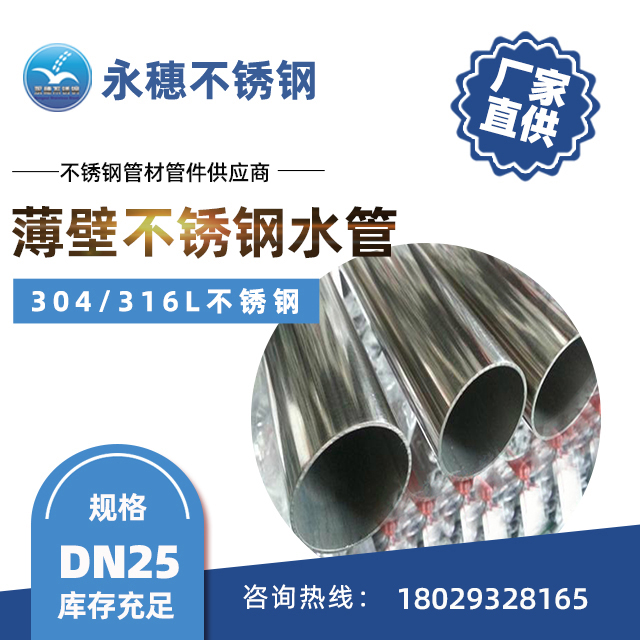 薄壁不锈钢水管DN25