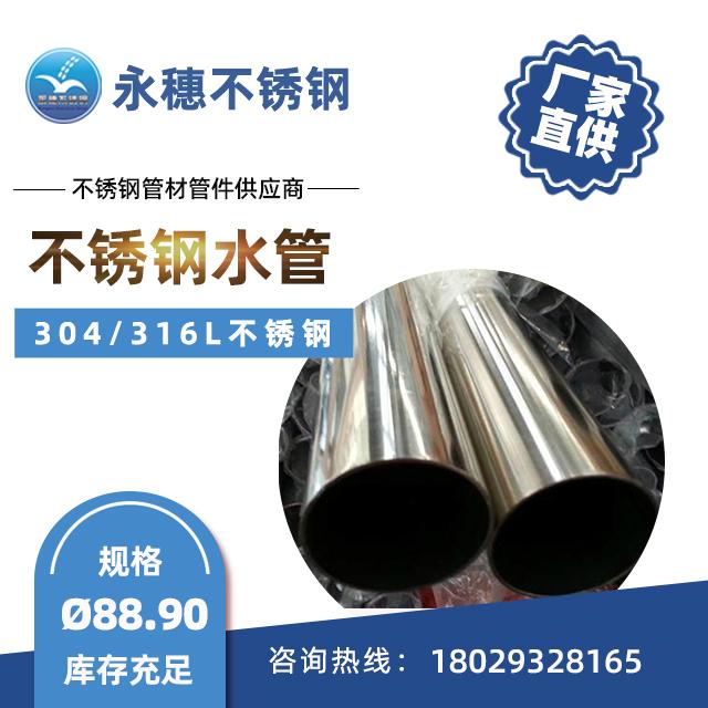 不锈钢水管Ø88