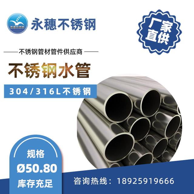 不锈钢水管Ø50.80jpg