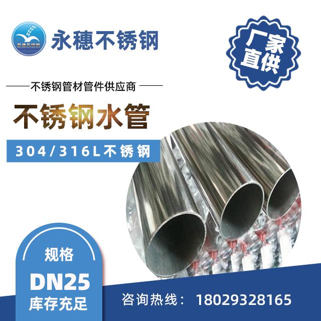 不锈钢水管DN25