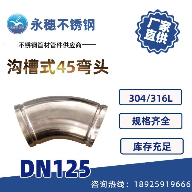 沟槽式45°弯头DN125