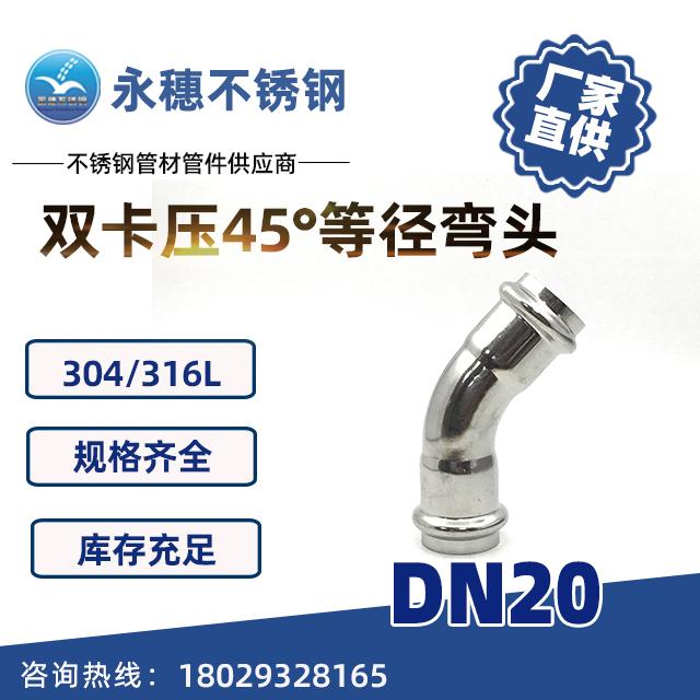双卡压45°等径弯头DN20