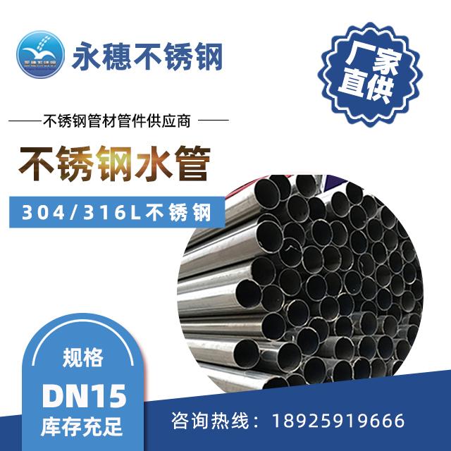 不锈钢水管DN15