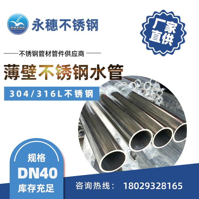 薄壁不锈钢水管DN40