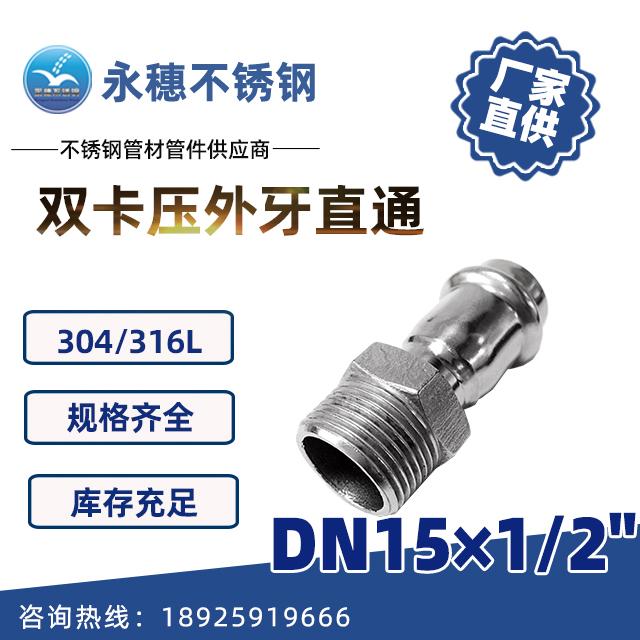 双卡压外牙直通DN15×1-2