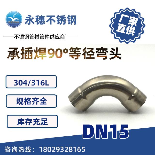 承插焊90°等径弯头DN15