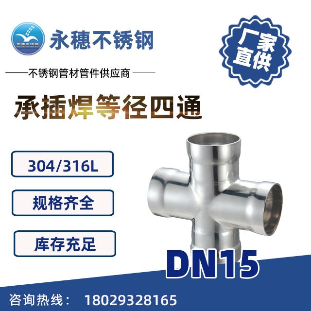 承插焊等径四通DN15