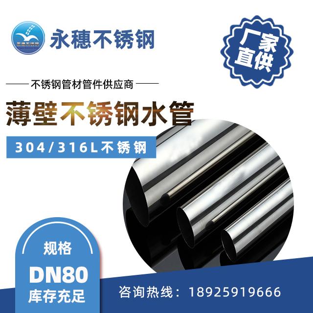 薄壁不锈钢水管DN80