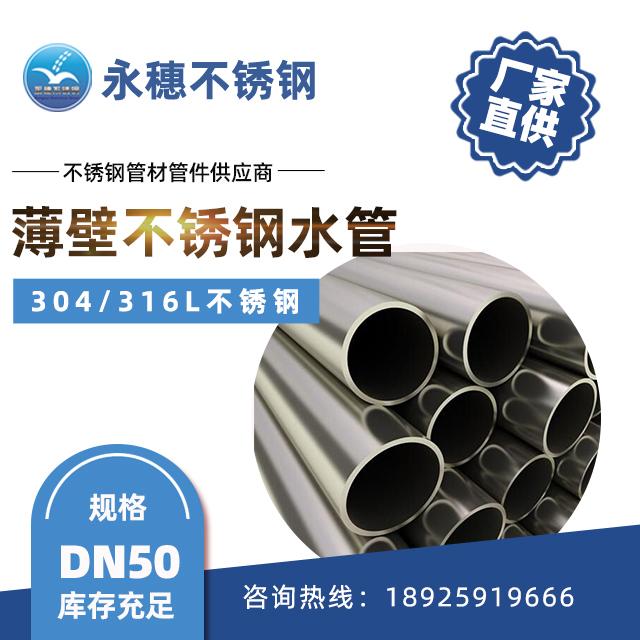 薄壁不锈钢水管DN50