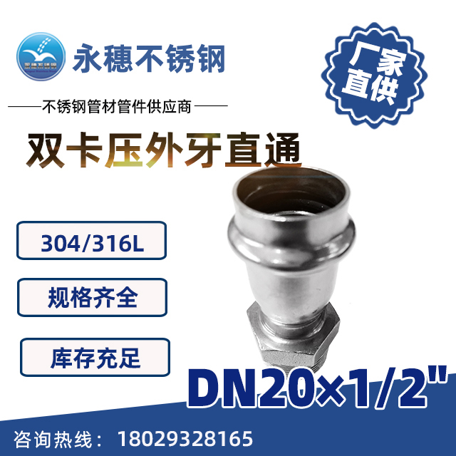 双卡压外牙直通DN20×1-2