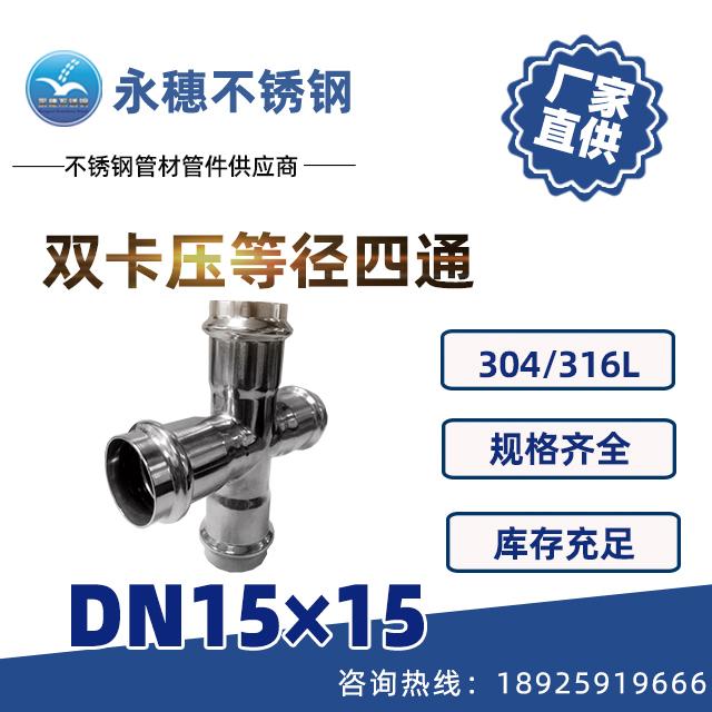 双卡压等径四通DN15×15