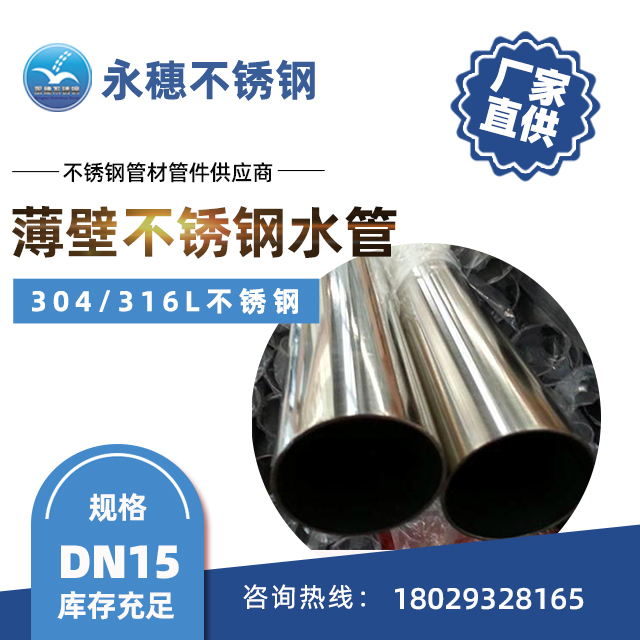 薄壁不锈钢水管DN15