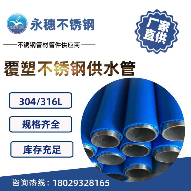 覆塑不锈钢供水管