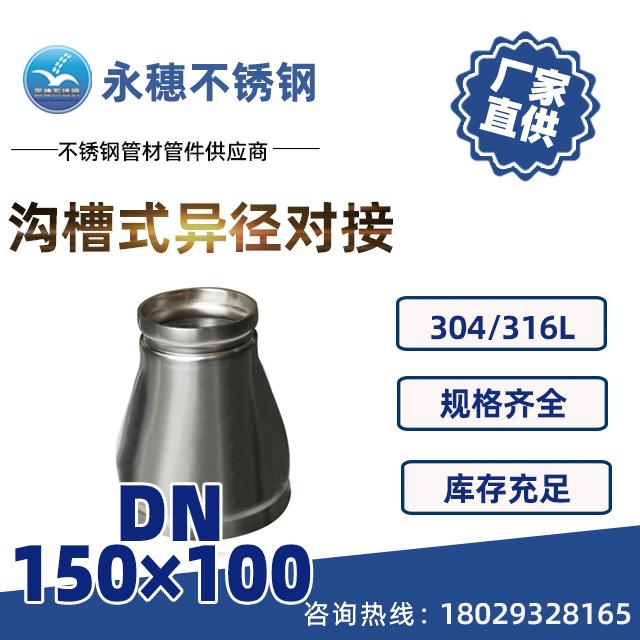 沟槽式异径对接150×100