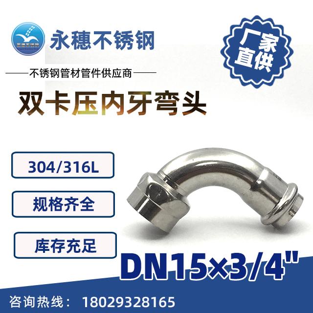 双卡压内牙弯头DN15×3-4