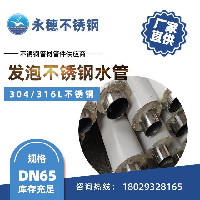 发泡不锈钢水管DN65